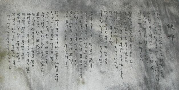 Monument for Pak Tu-jin