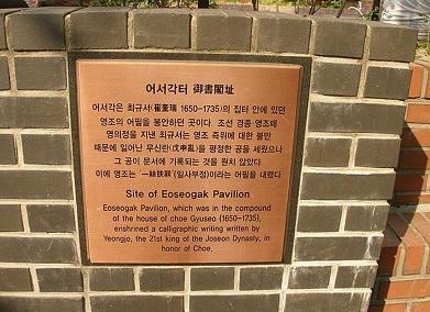 Royal Calligraphy Hall of Choe Gyu-seo