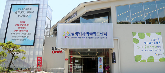 Gwangmyeong Upcycle Art Center