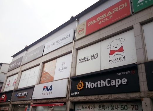 Jukjeon outlet shopping town3