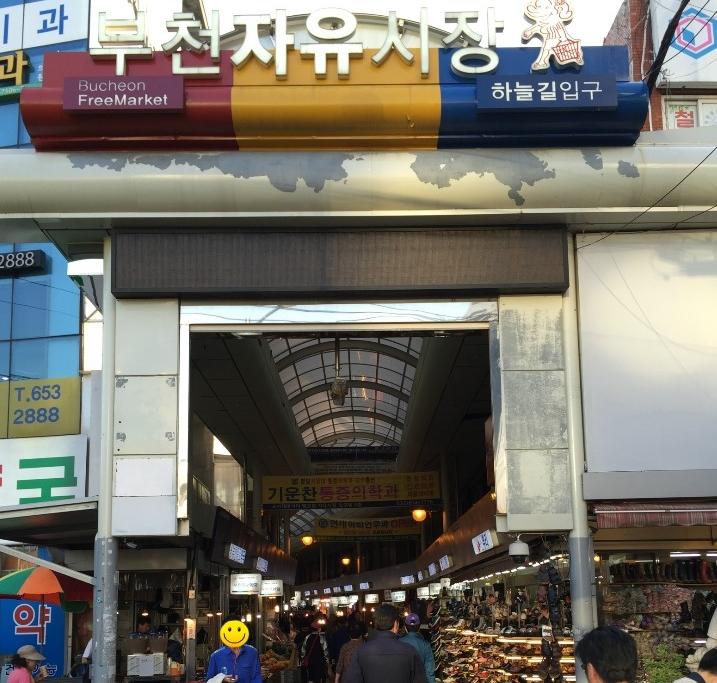 Bucheon Free Market5