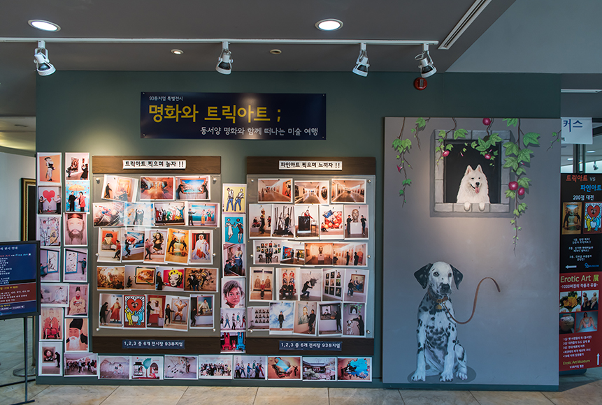 93 Museum, Heyri Art Village in Paju