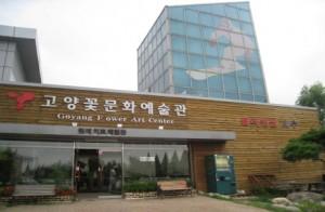 高陽花文化芸術館