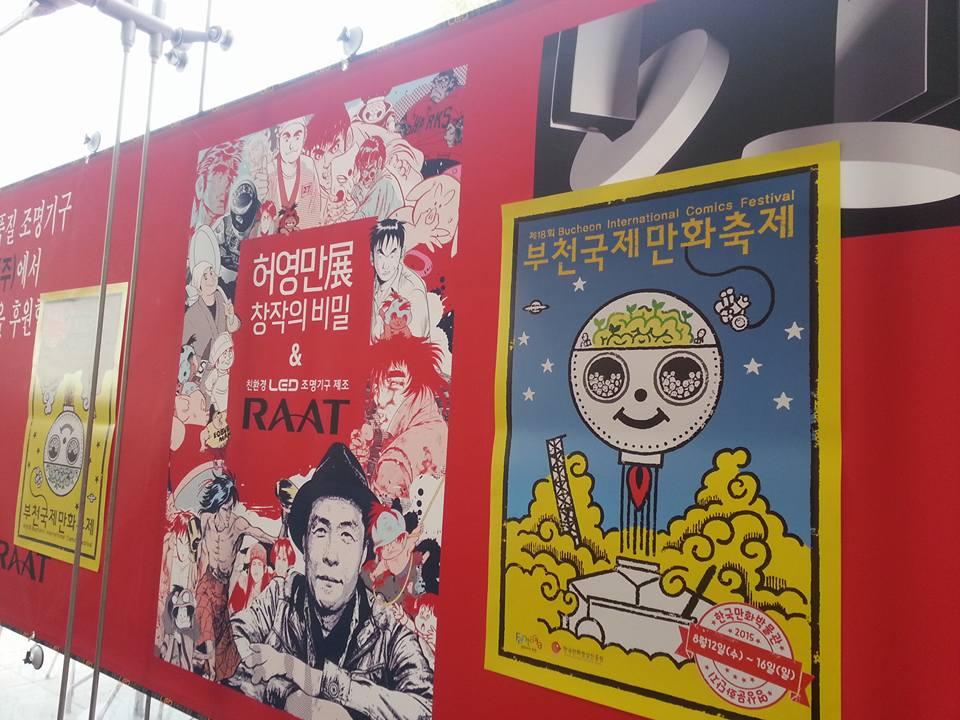 富川(プチョン)国際アニメフェスティバル