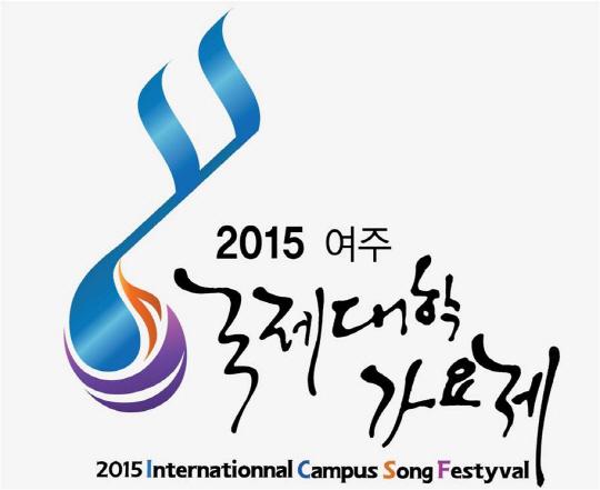 驪州国際大学歌謡祭