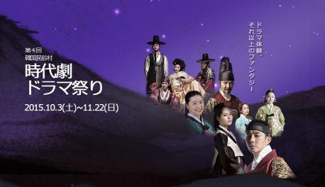韓国民俗村時代劇ドラマ祭り