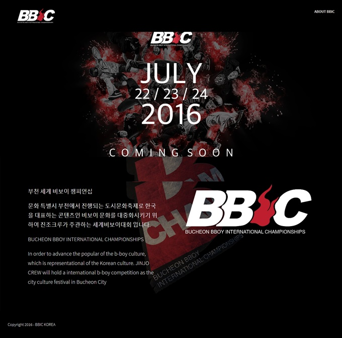 富川世界B-boyコンテスト