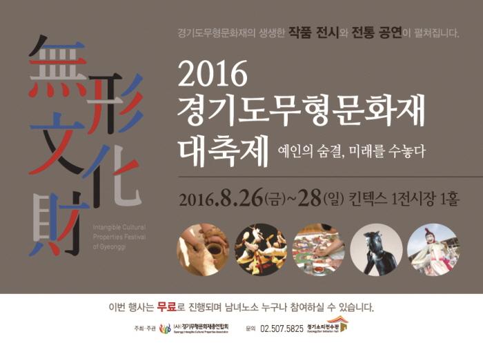 京畿道無形文化財大祭典2016