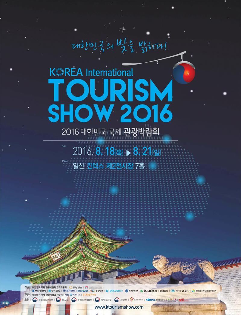 大韓民国国際観光博覧会