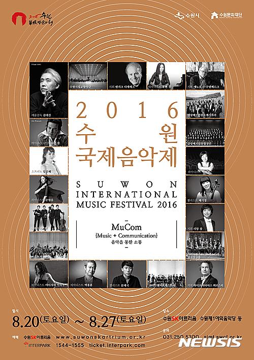 水原国際音楽祭