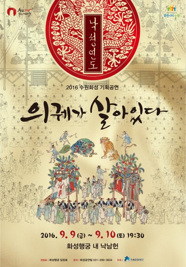 水原華城企画公演「動く朝鮮王室儀軌」