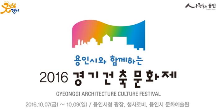 京畿建築文化祭