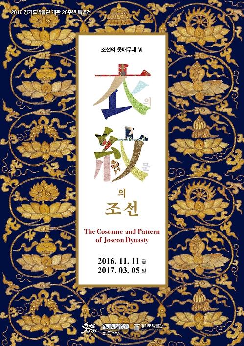京畿道博物館「衣•紋の朝鮮」