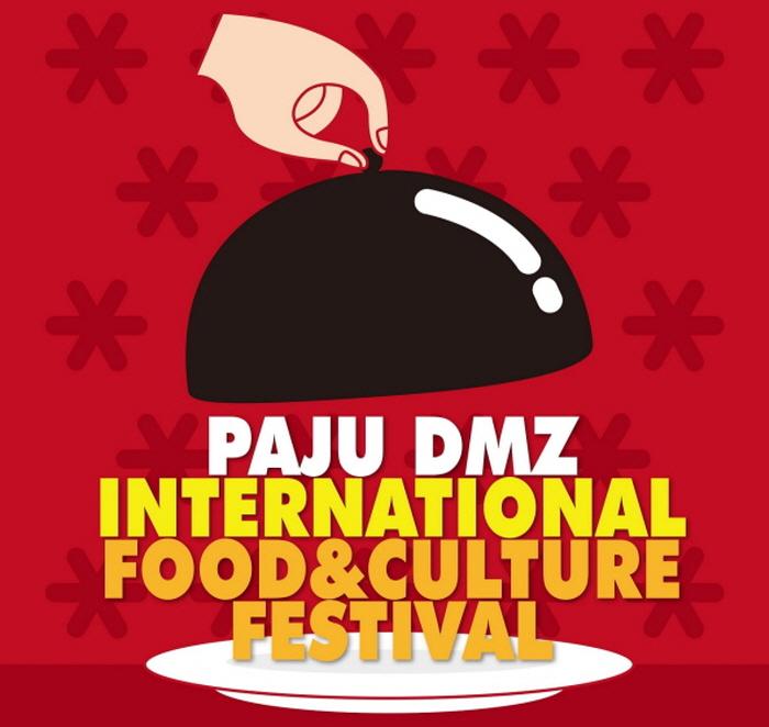 坡州DMZ世界料理&文化祭り