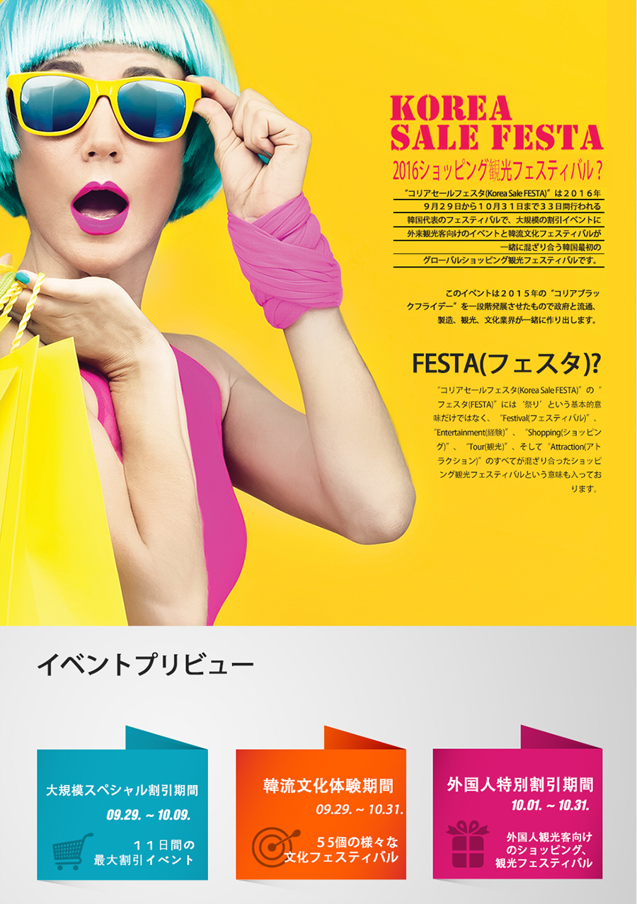コリアセールフェスタ(Korea Sale Festa)