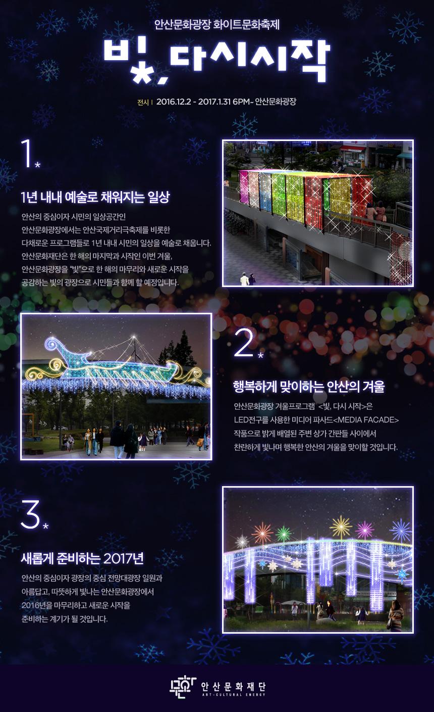 安山文化広場・ホワイト文化祭り「光、そして始まり」