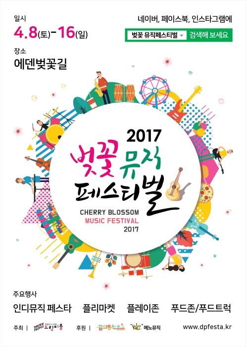 桜ミュージックフェスティバル