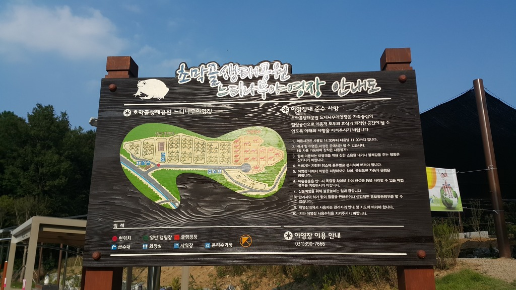 軍浦チョマッコルエコパーク生態体験館