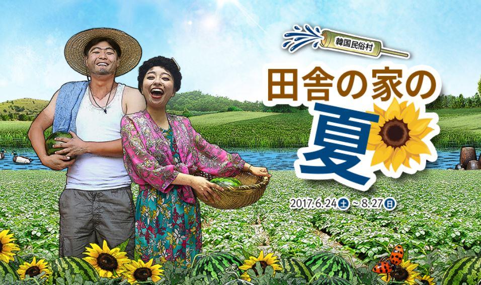 韓国民俗村「田舎の実家の夏」
