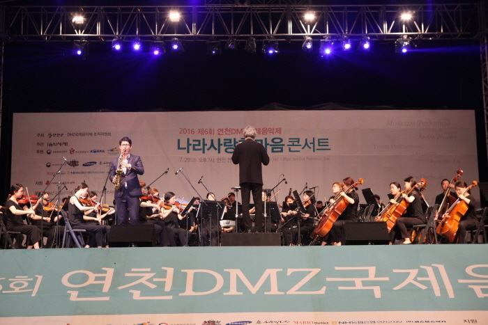 漣川DMZ国際音楽祭