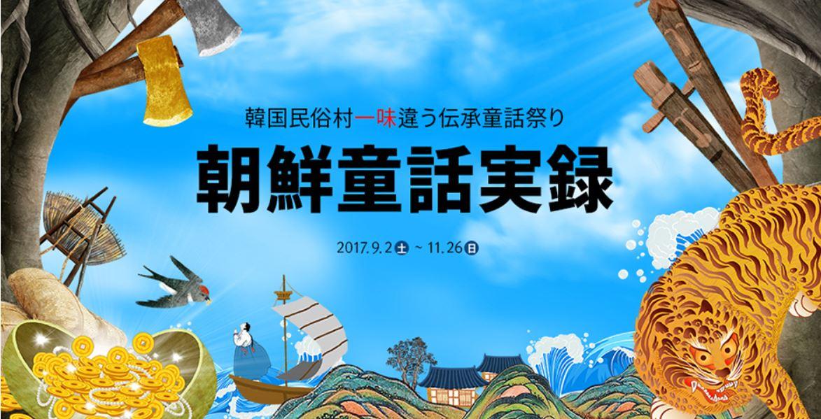 韓国民俗村「朝鮮童話実録」