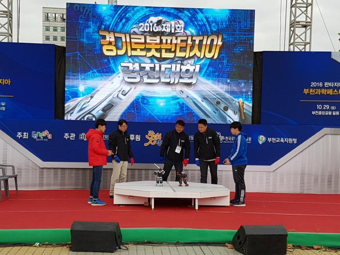 ファンタジアロボットコンテスト&ロボット文化燈祭り