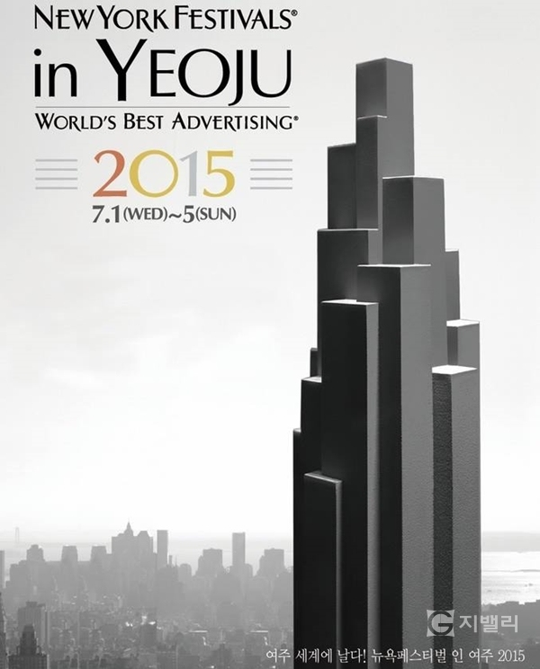 2015纽约国际广告节(New York Festivals in Yeoju 2015)