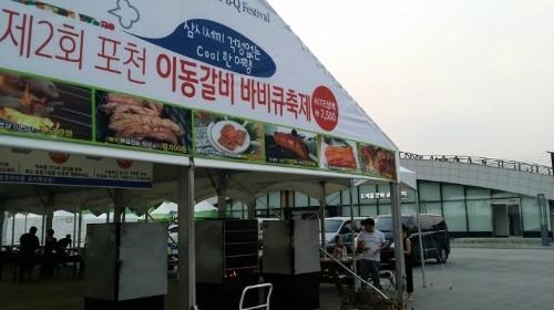 二东排骨烧烤节