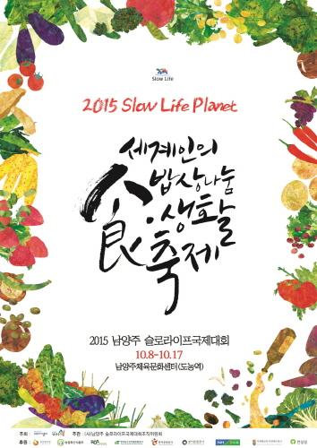 2015 南杨州慢生活国际大会