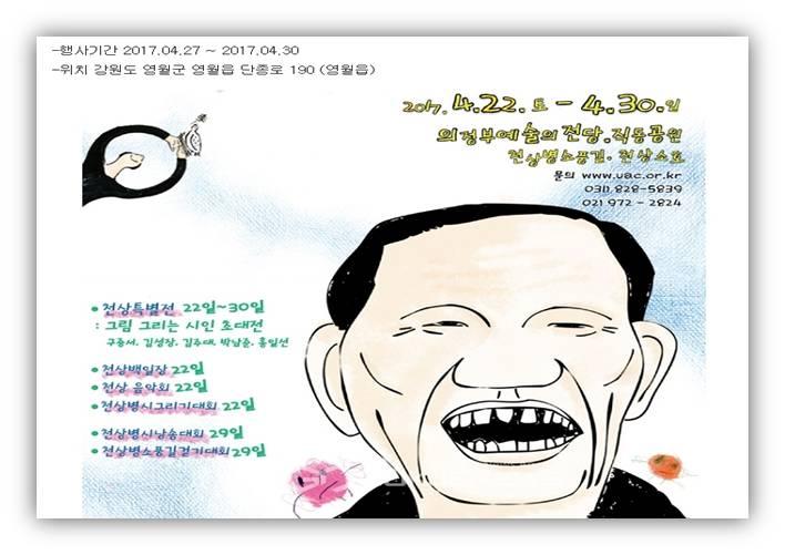 第14届千祥炳艺术节
