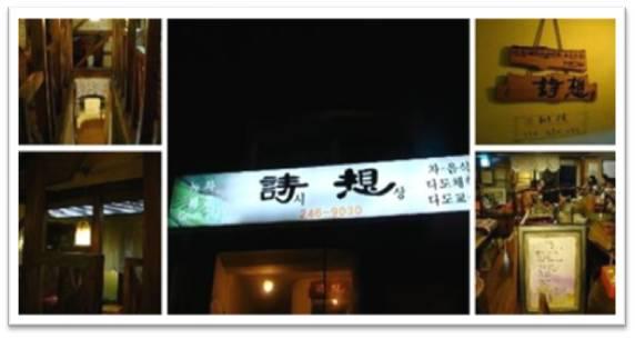 水原传统茶屋 -- 诗想
