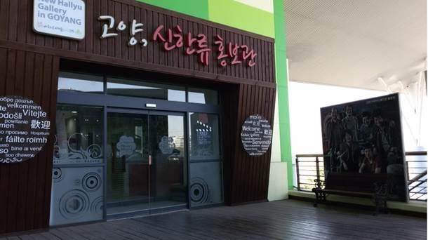 新韩流宣传馆