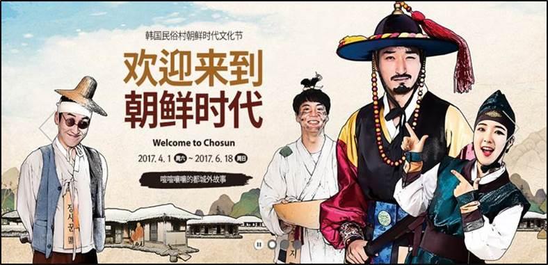 """韩国民俗村朝鲜时代文化节""""欢迎来到朝鲜时代"""""""