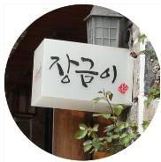 韩服馆——大长金工坊