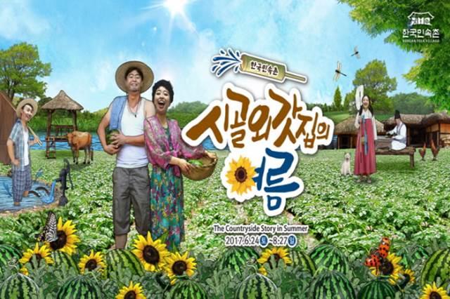 """韩国民俗村""""2017农村外婆家的夏天"""""""