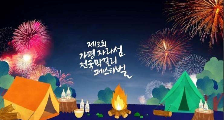 第3届加平鳖岛韩国马格利酒节