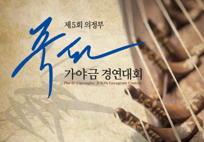 2017议政府国际伽倻琴节