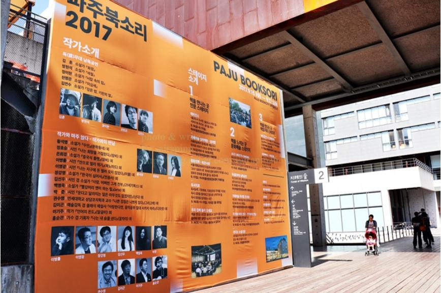 2017坡州书音节