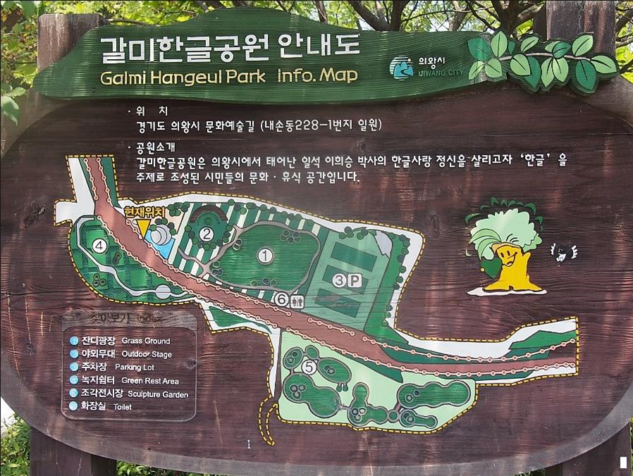 义王韩文公园