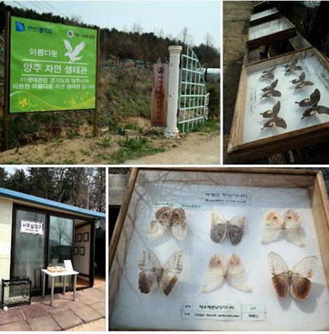杨州自然生态馆