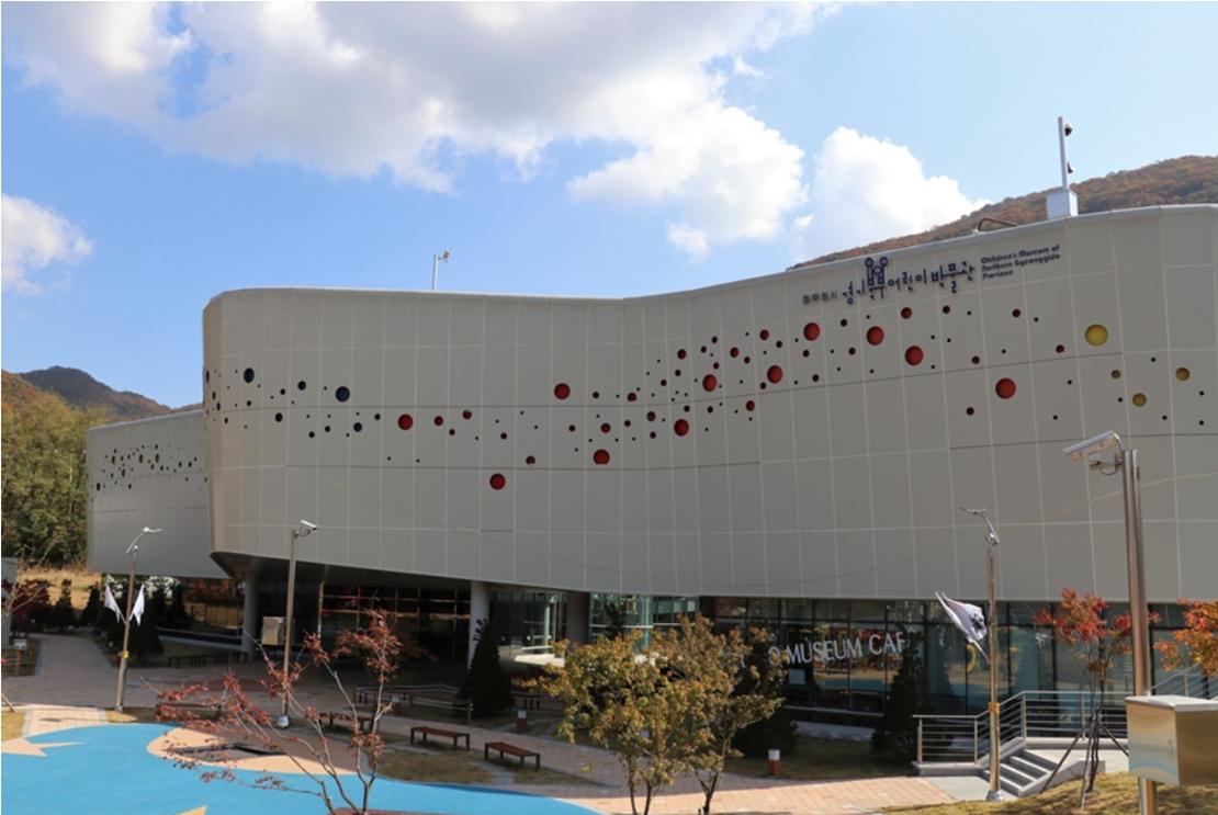 京畿北部儿童博物馆
