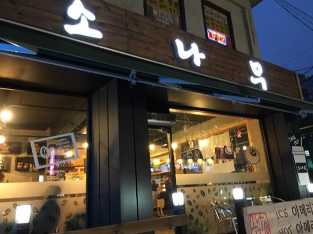 松树咖啡馆