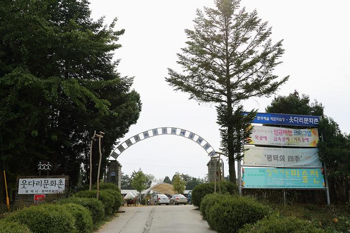上橋文化村