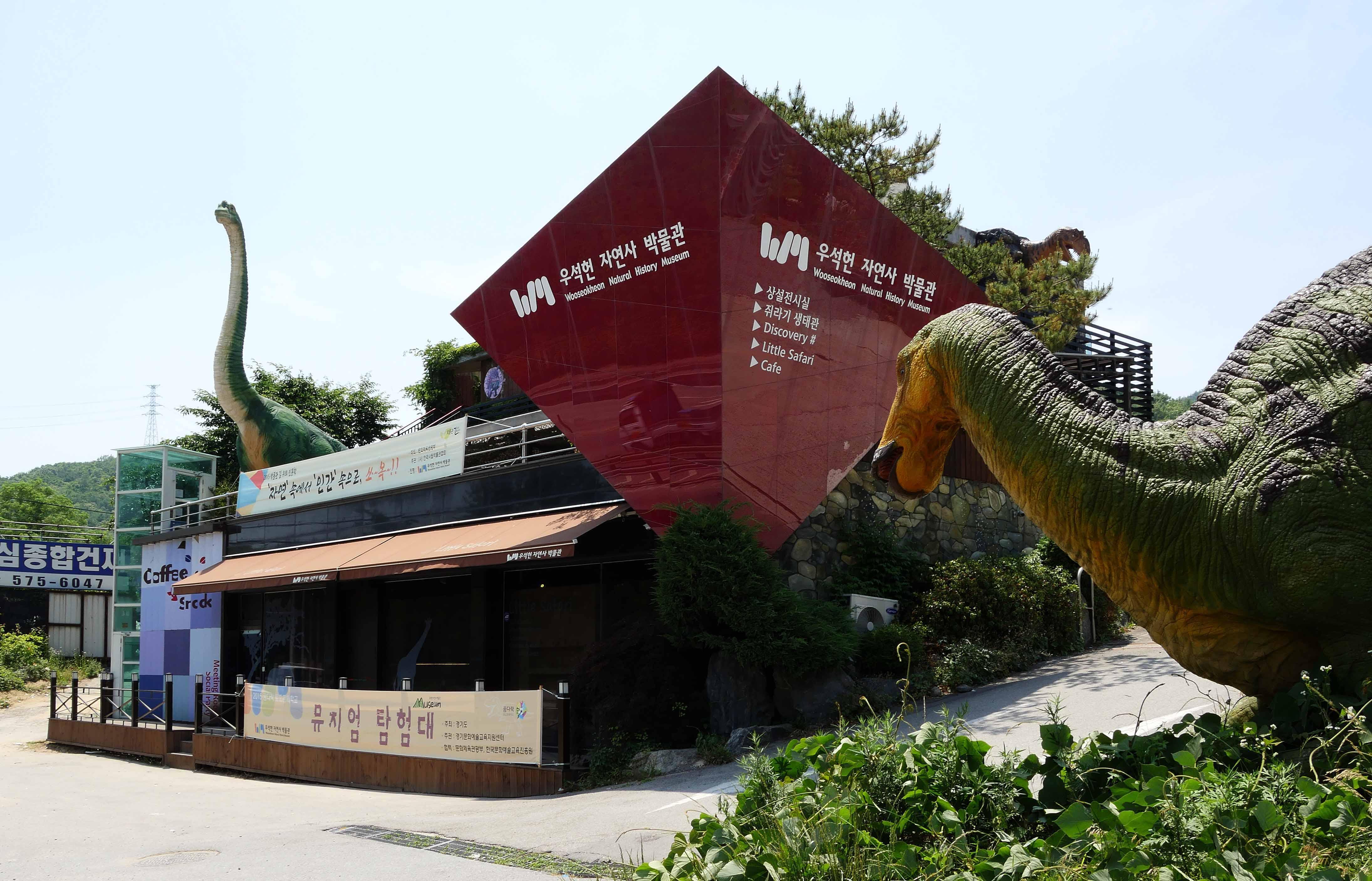 愚石軒自然史博物館