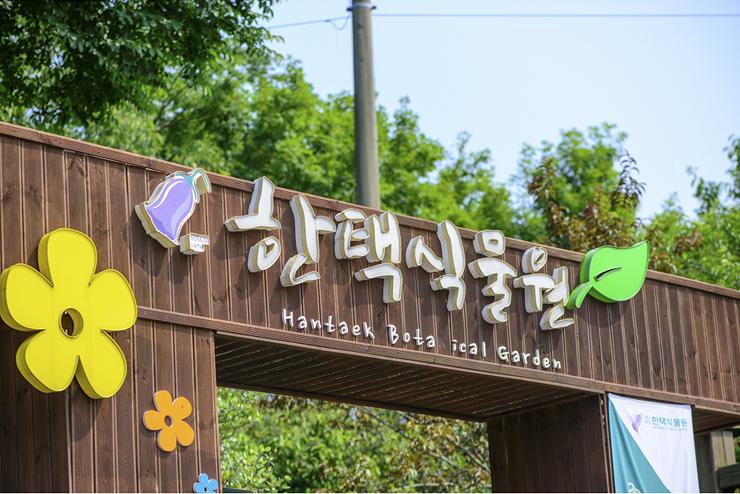 韓宅植物園