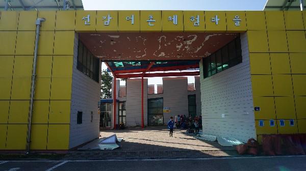 安山仙甘體驗漁村(안산 선감어촌체험마을)