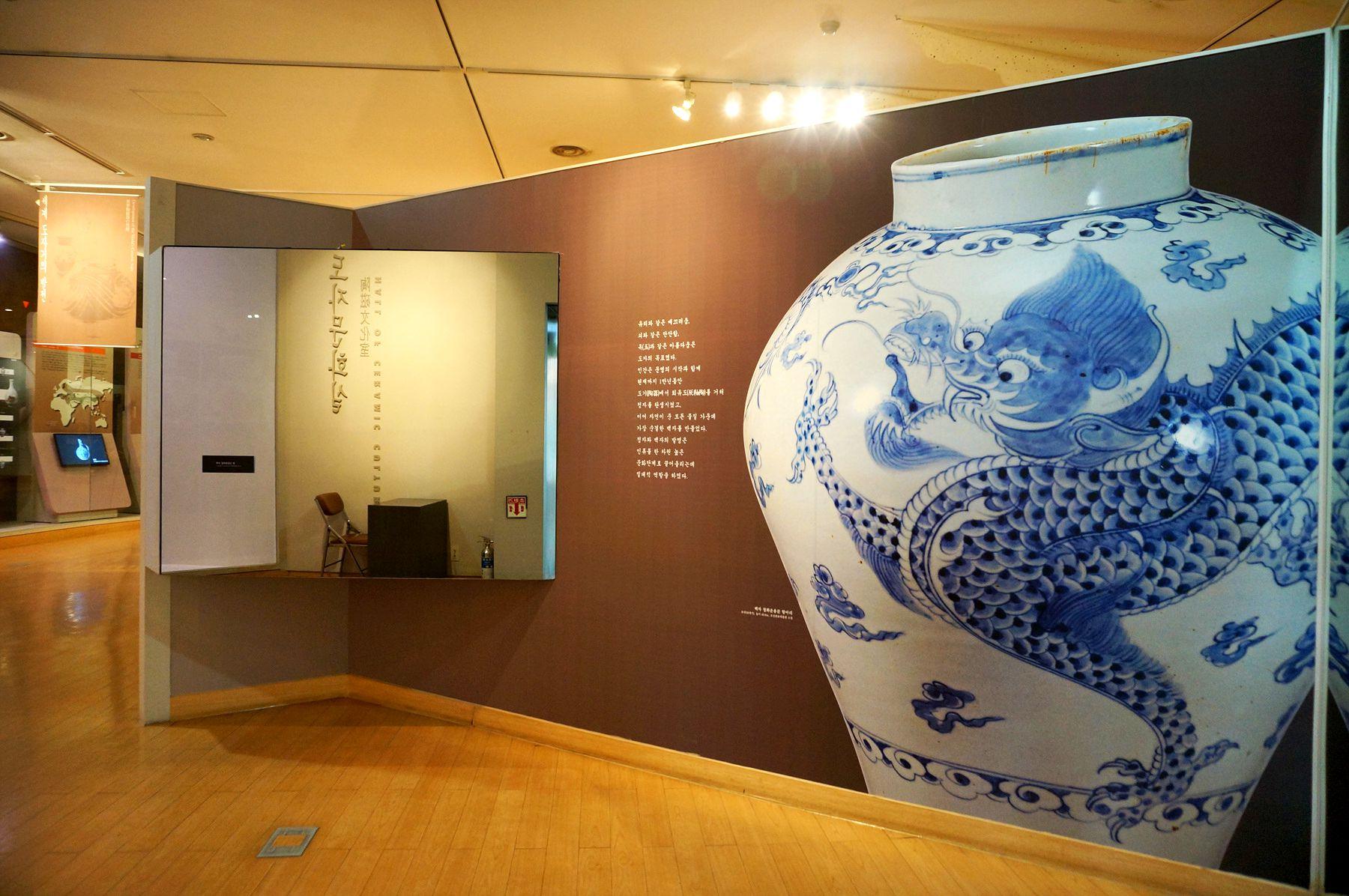 京畿陶瓷博物館(경기 도자박물관)