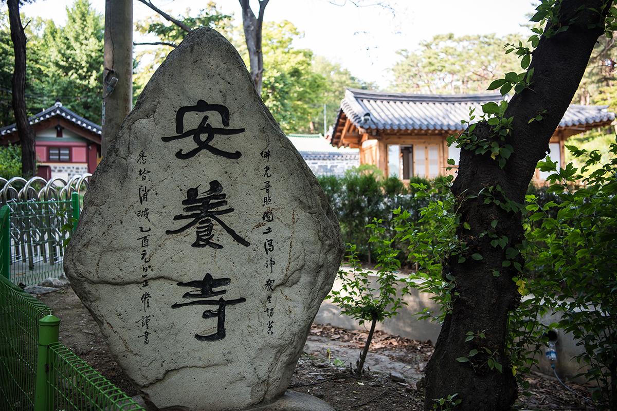 安養寺(안양사)